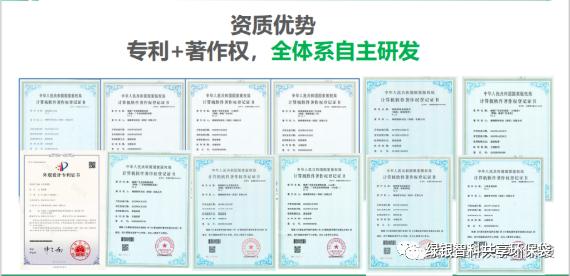 绿银智科应邀出席十八届中国科学家论坛,荣获两项证书插图3
