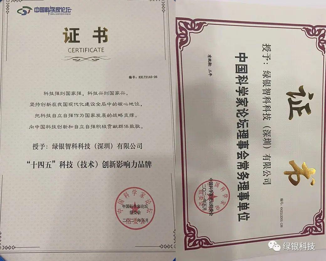 绿银智科应邀出席十八届中国科学家论坛,荣获两项证书插图4