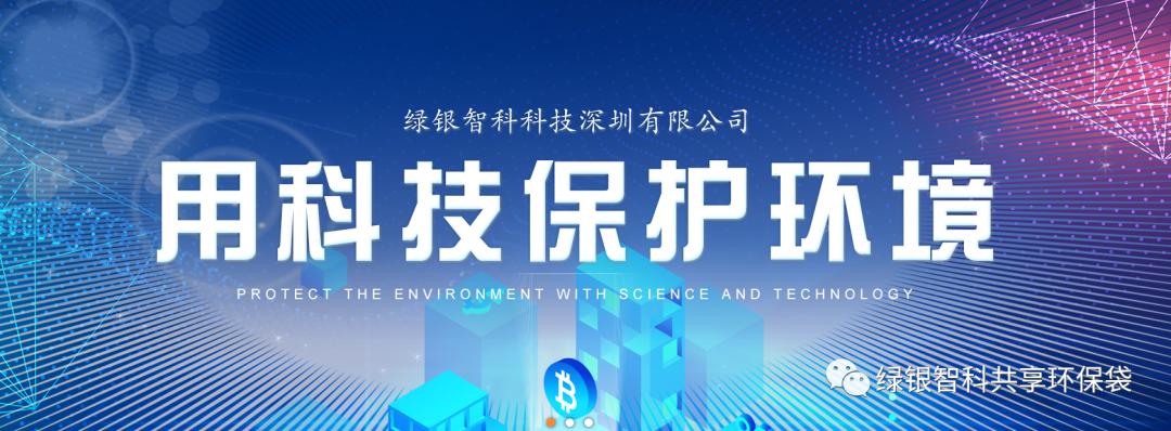 绿银智科应邀出席十八届中国科学家论坛,荣获两项证书插图5