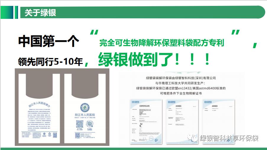 绿色银行生物降解环保袋自助机项目介绍插图7