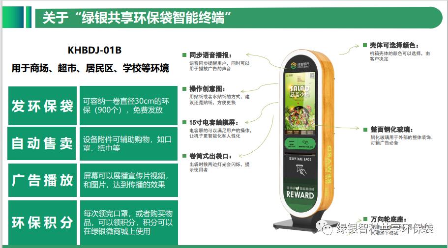 绿色银行生物降解环保袋自助机项目介绍插图11