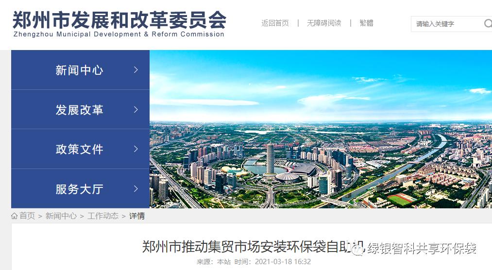 郑州市推动绿银共享环保袋自助设备对集中市场的投放插图2