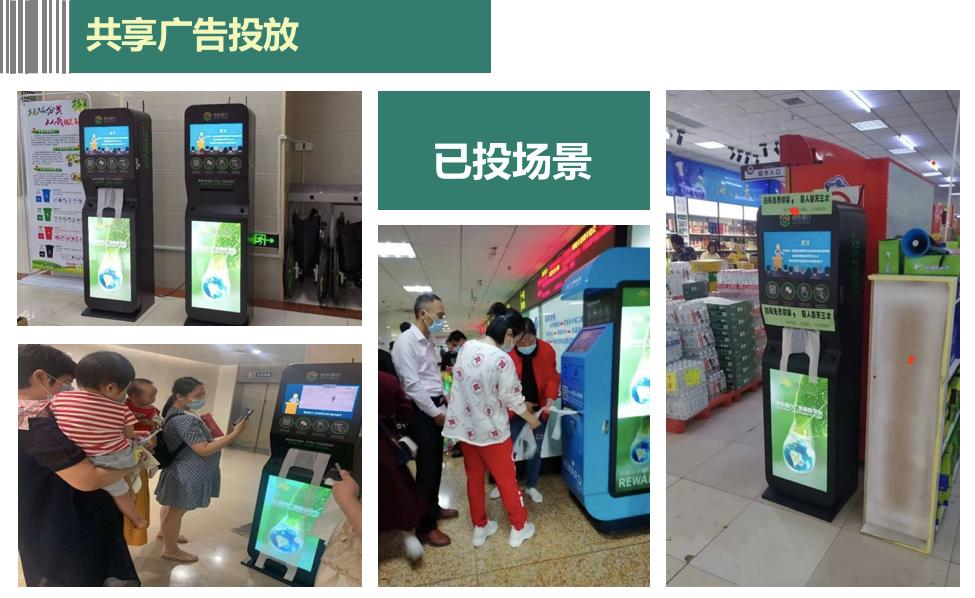 郑州市推动绿银共享环保袋自助设备对集中市场的投放插图7