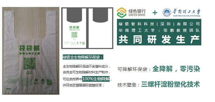 环保袋智能发放机,免费领取的环保红利插图2